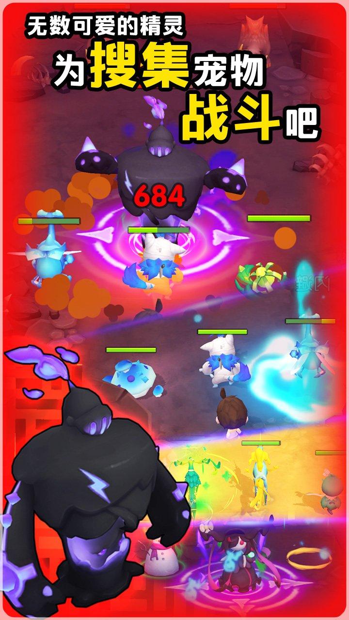 索尔塔之光:妖怪冒险截图第4张