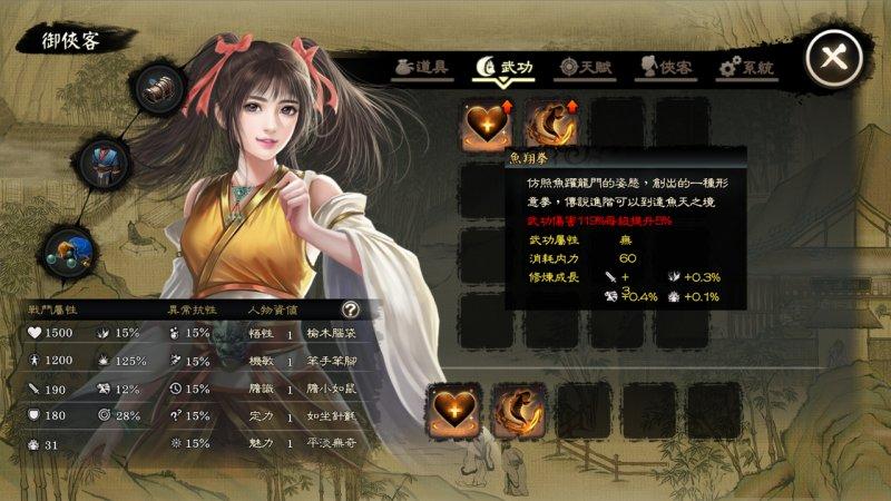 御侠客 Wuxia Master截图第2张