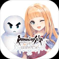 浪漫沙加Re・Universe