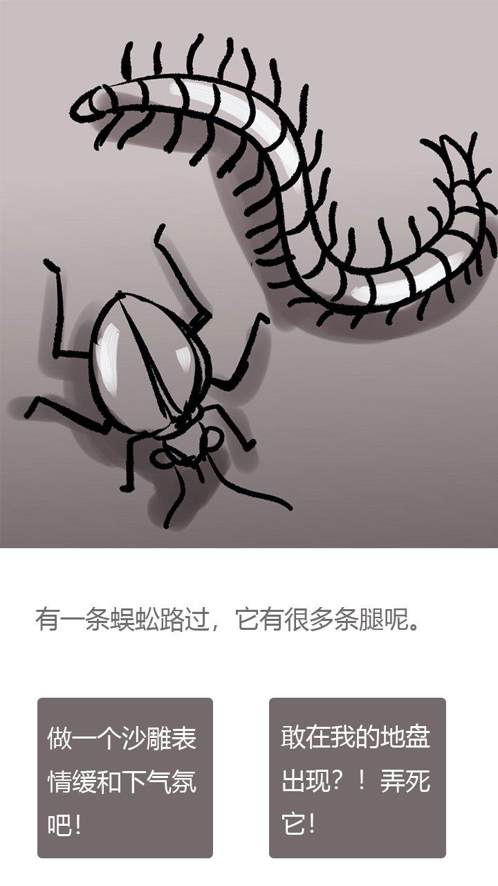 竹鼠:活下去截图第3张