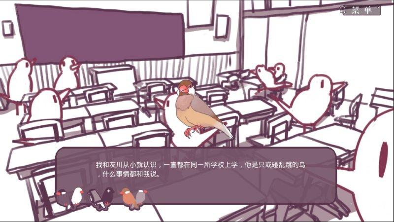 咕啾!文鸟恋爱物语截图第3张