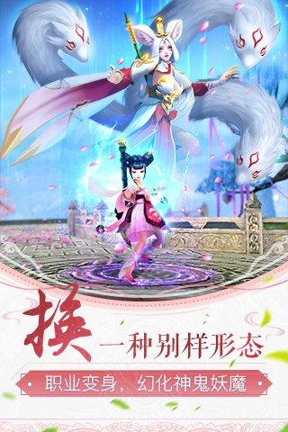 轩辕剑online截图第4张