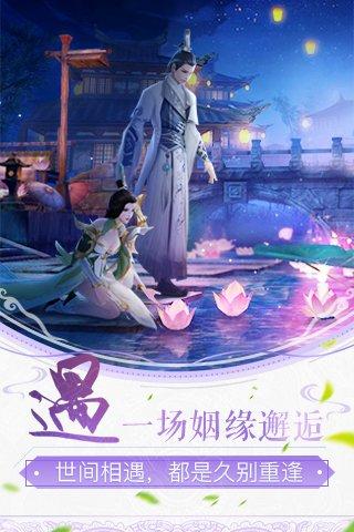 轩辕剑online截图第2张