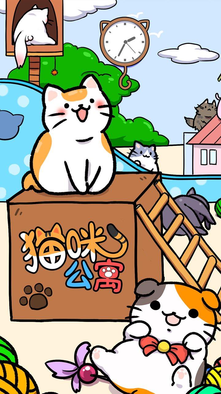 猫咪公寓截图第1张