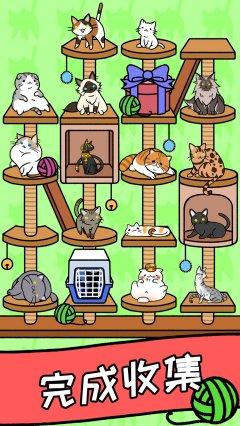 猫咪公寓截图
