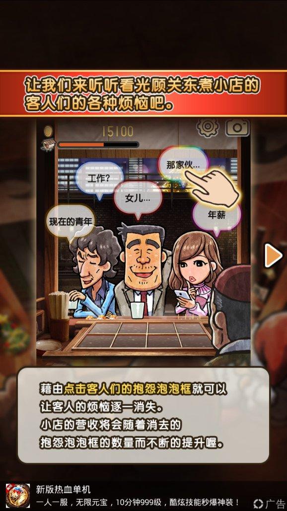 关东煮店人情故事3截图第3张
