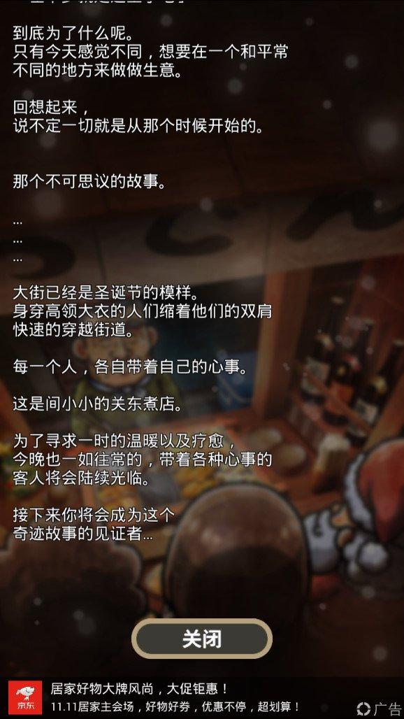 关东煮店人情故事3截图第2张