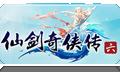 仙剑奇侠传6+5前+5
