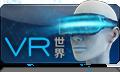 VR世界_VR玩家论坛