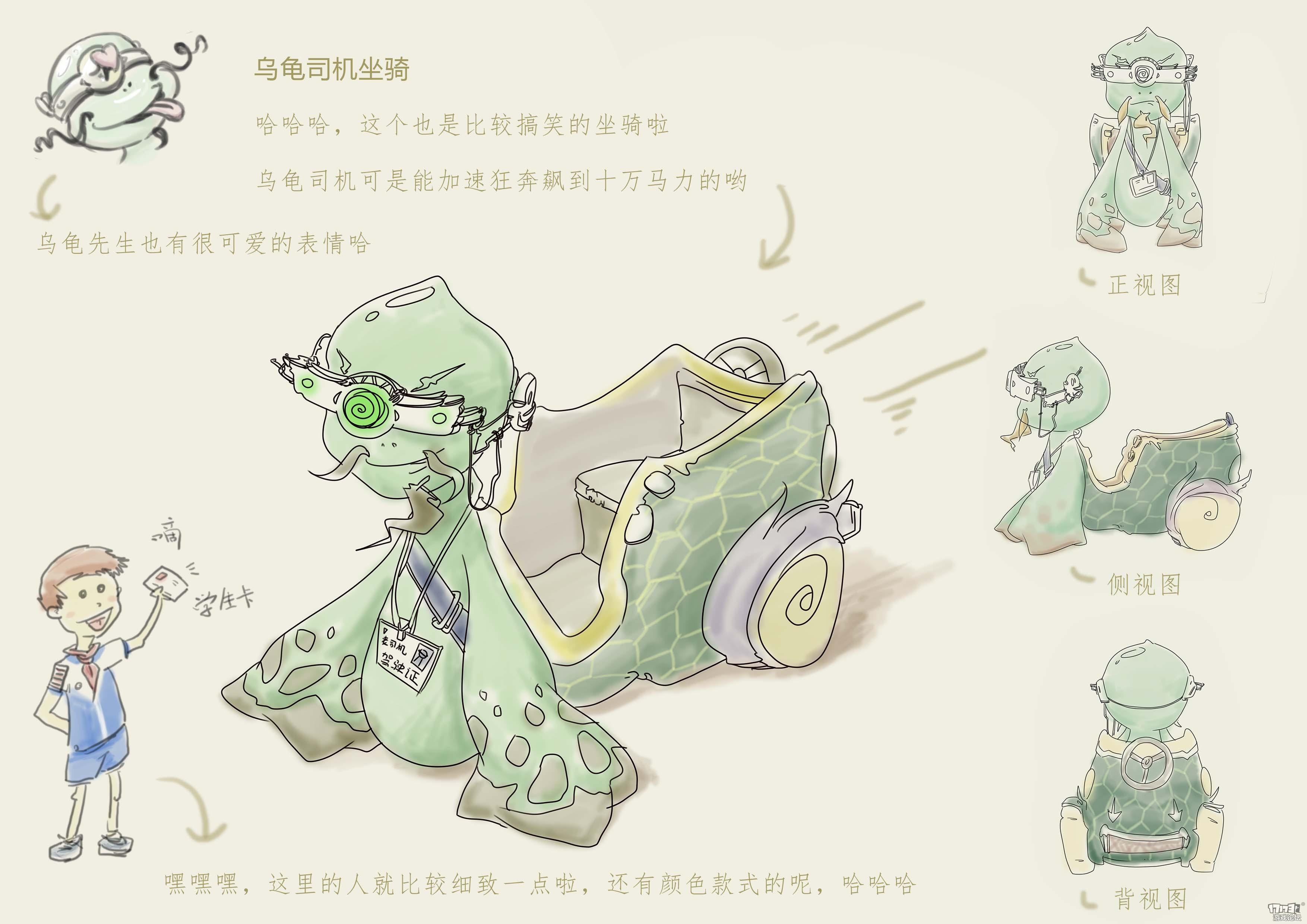 《冒险岛2》中国风坐骑设计大赛—投票开启