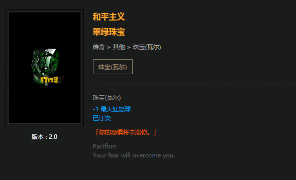 FireShot Capture 9 - 翠绿珠宝_17173流放之路数据库 - http___cha.17173.com_poe_ite.png