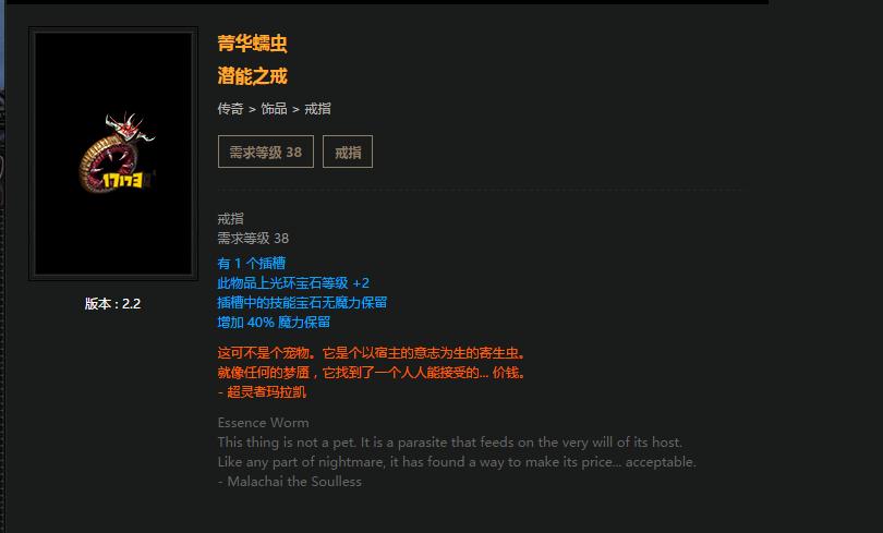 FireShot Capture 5 - 潜能之戒_17173流放之路数据库 - http___cha.17173.com_poe_ite.png