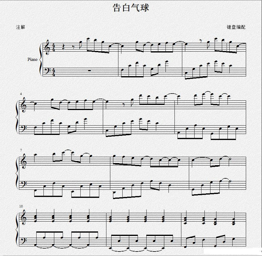 钢琴曲谱:告白气球(键盘编配版)