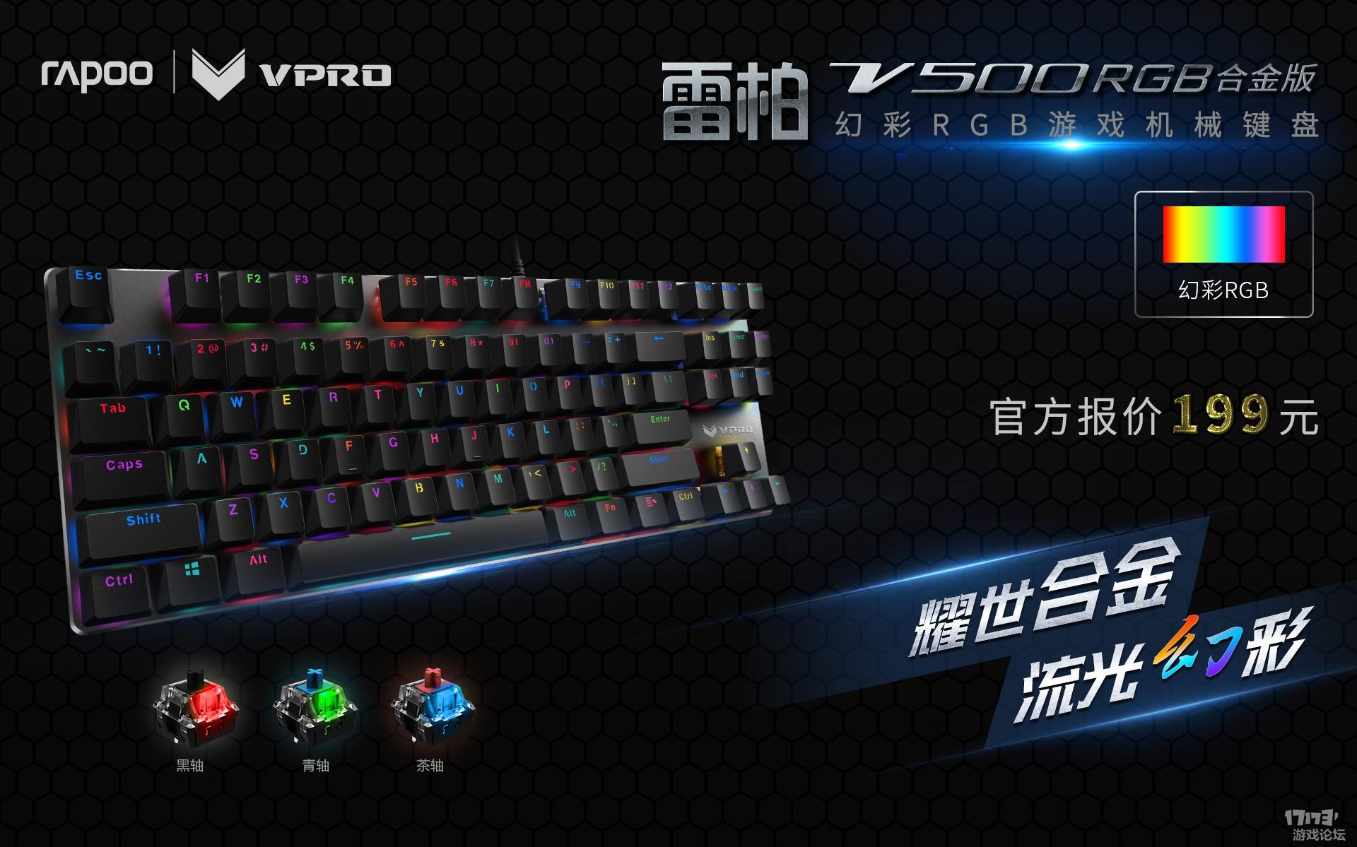 V500RGB合金版_键盘.jpg