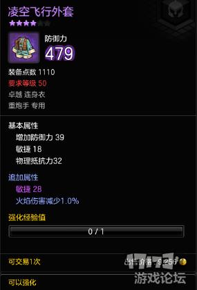 冒险岛2重炮手武器合金螺旋火炮怎么样?