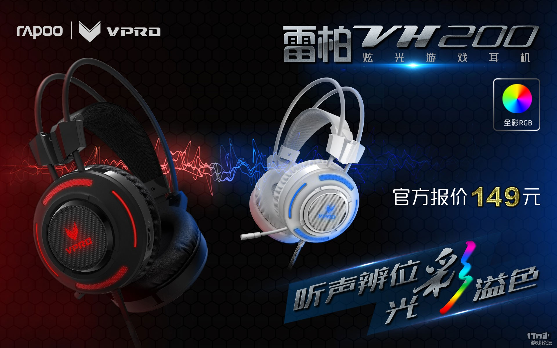 VH200-耳机.jpg