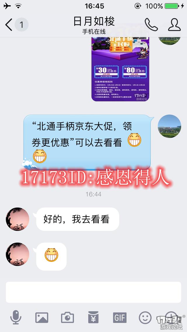 QQ图片20170601164835_副本.png