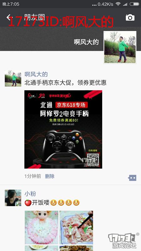 Screenshot_2017-06-01-19-05-30_com.tencent.mm_副本.png