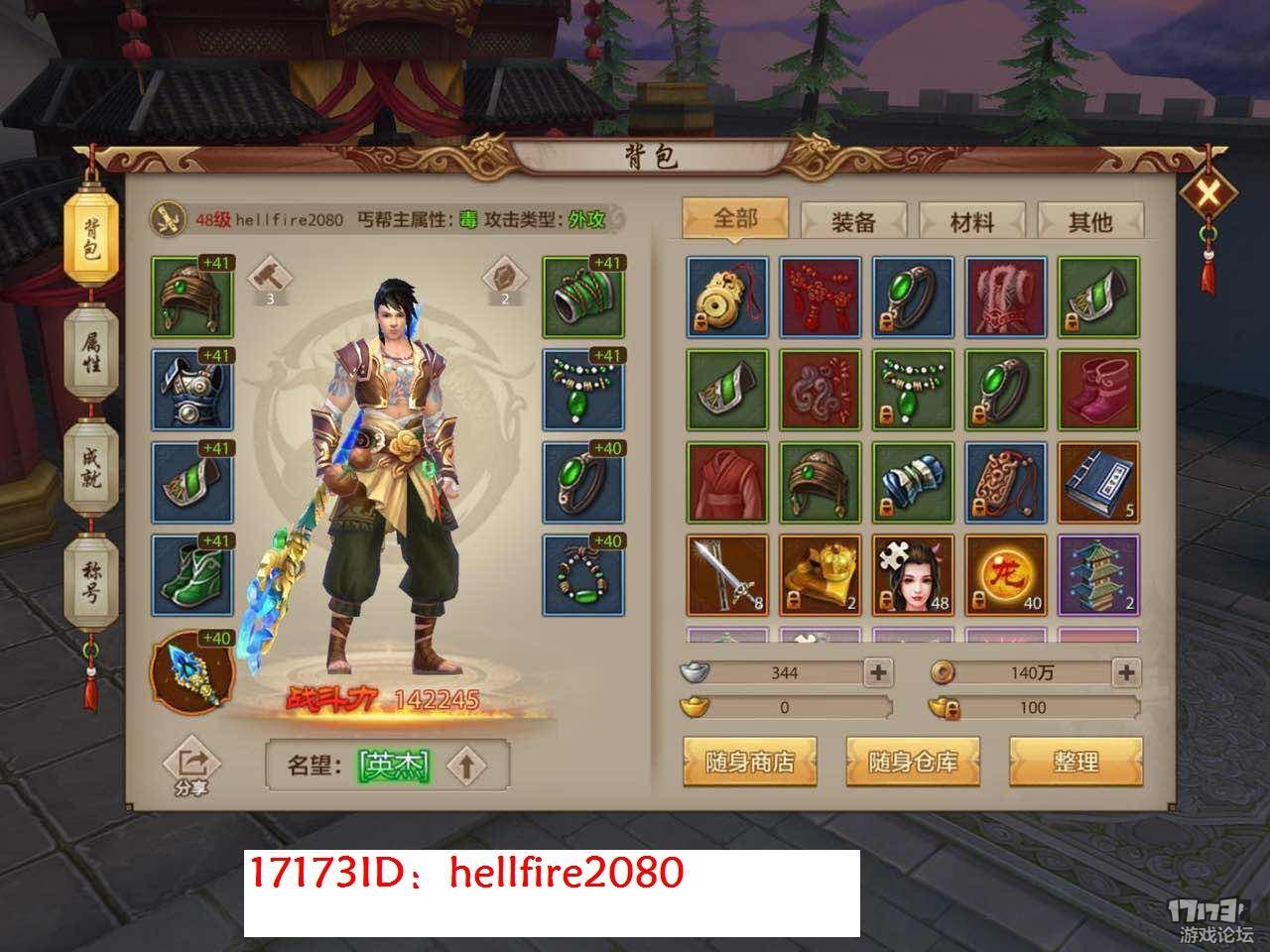 tianlong-17173.jpg