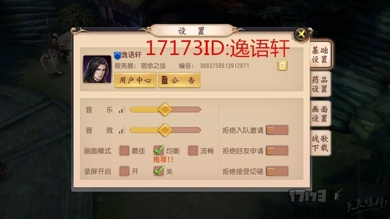 Screenshot_20170609-124502_副本.jpg