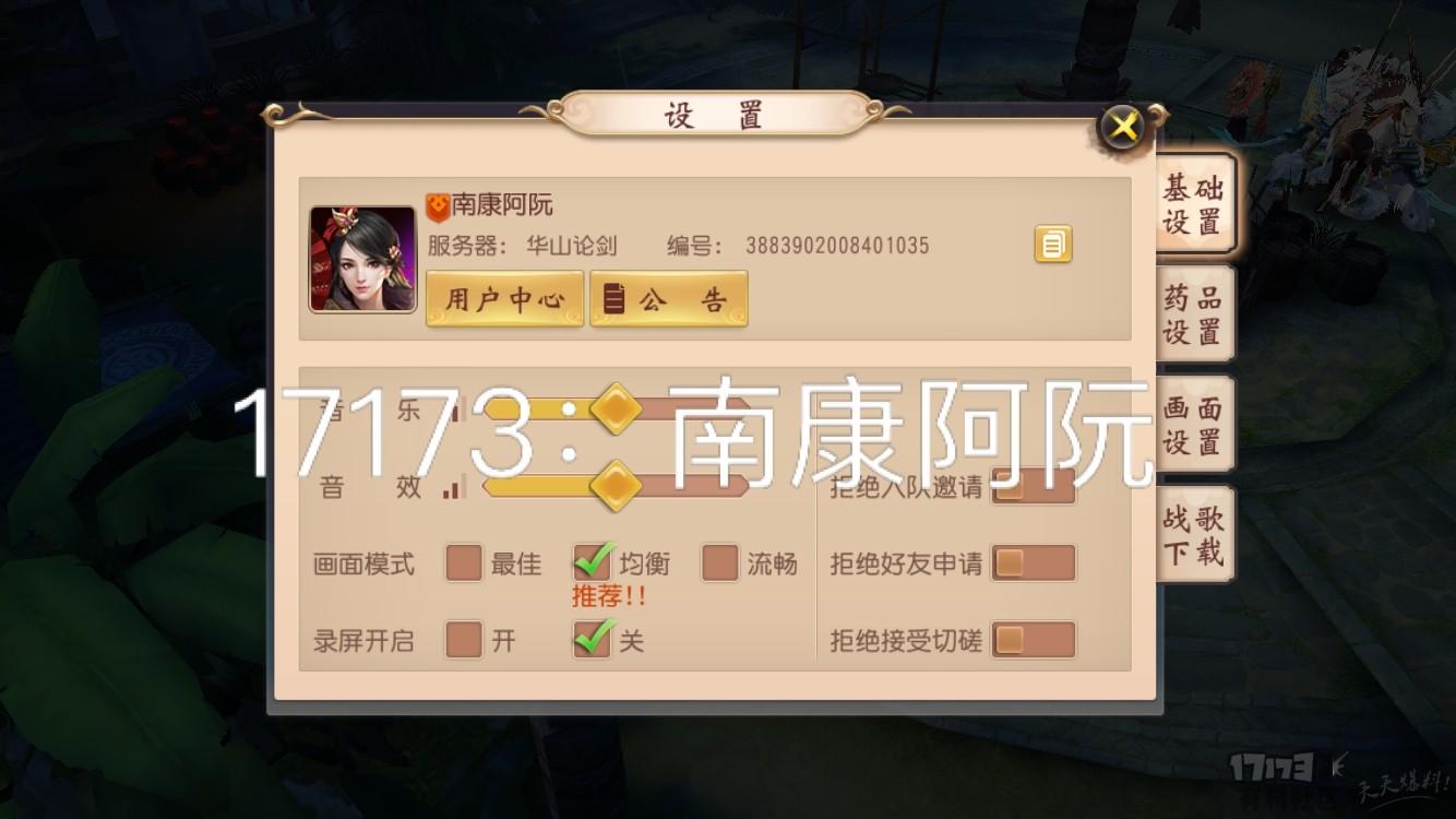 17173大唐服务器.png