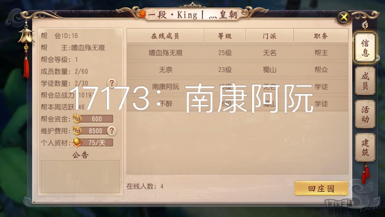 17173大唐帮会.png