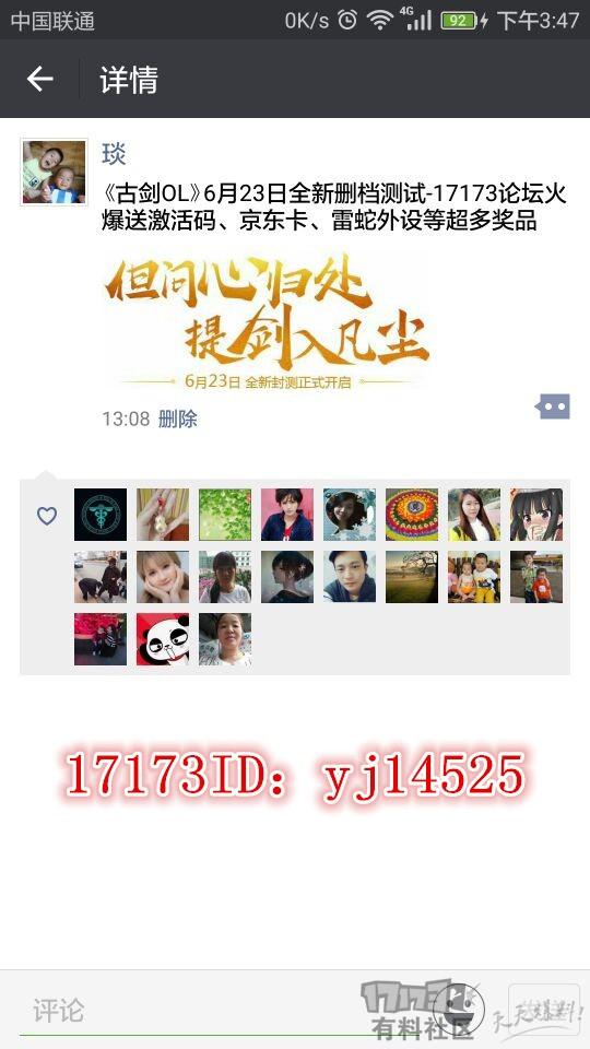 17173古剑_副本.jpg
