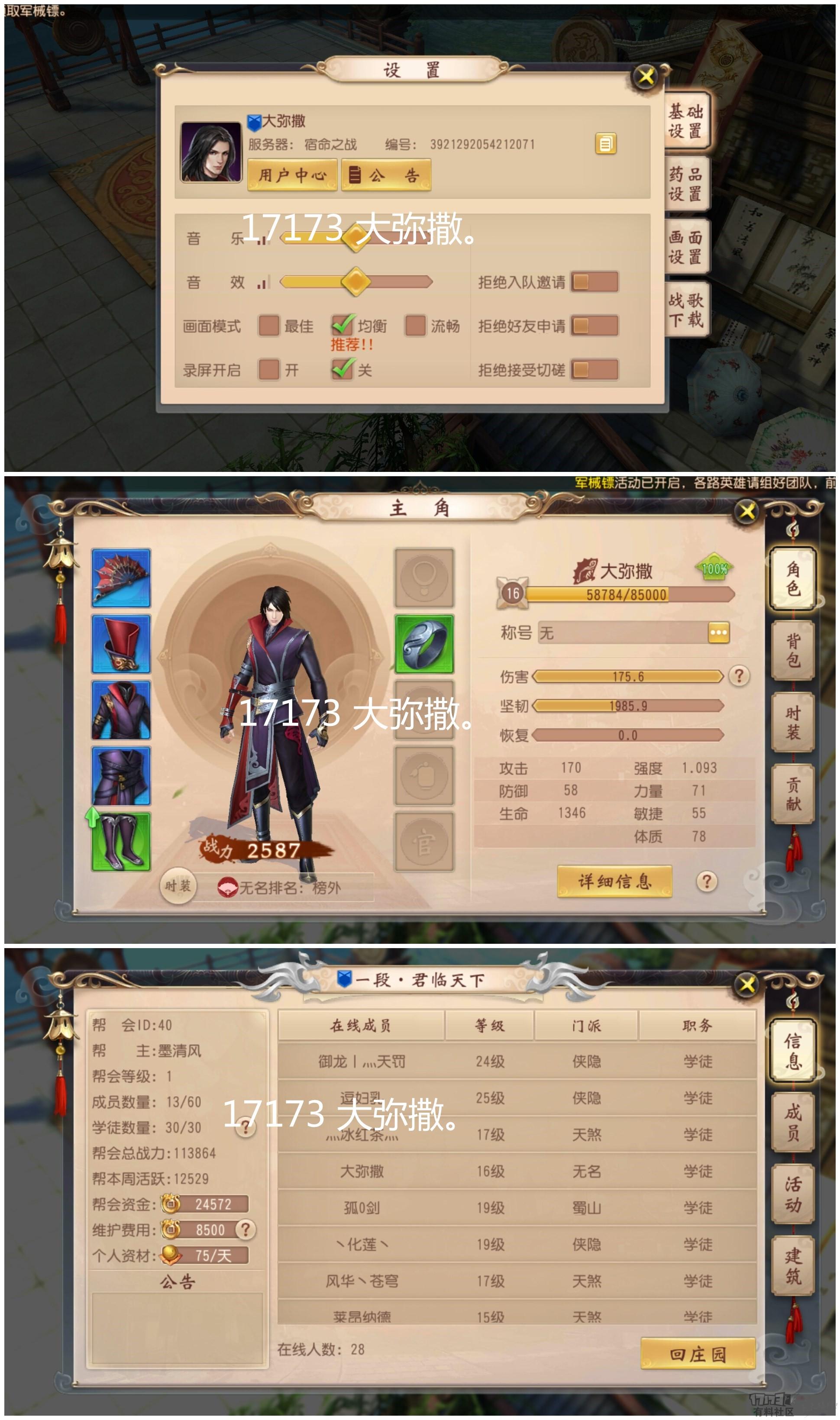 17173 大唐无双.jpg