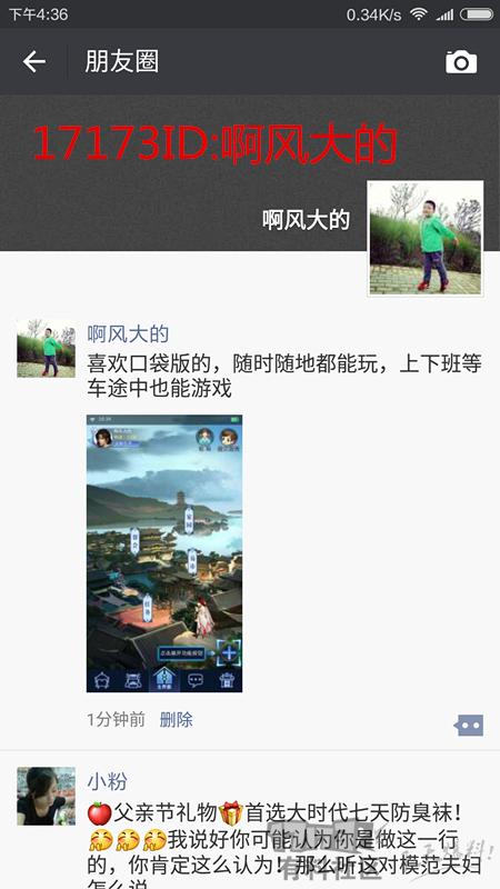 Screenshot_2017-06-17-16-36-40_com.tencent.mm_副本.png
