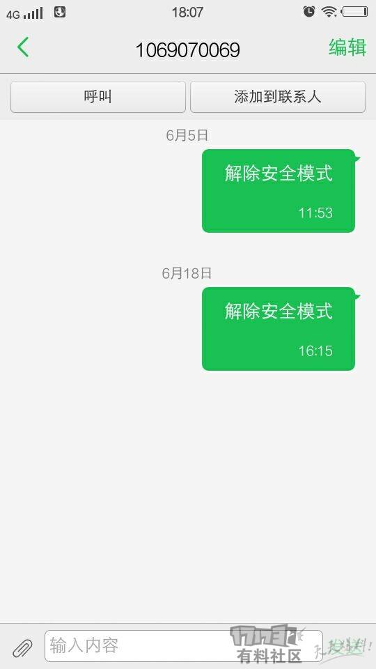 6  给骚B解除安全模式的短信.jpg