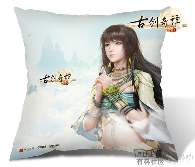 古剑奇谭网络版-抱枕.jpg