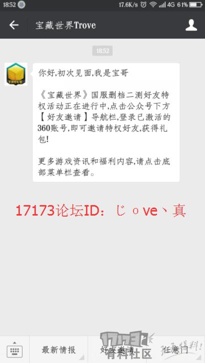 17173关注.png