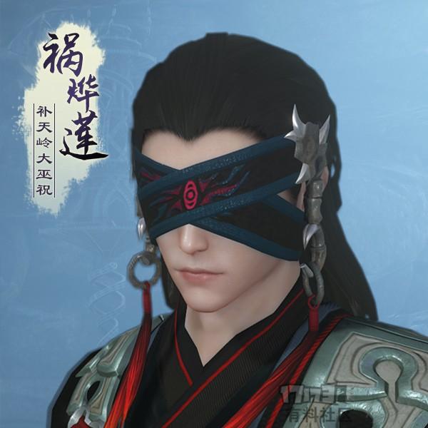 图7 《古剑奇谭网络版》补天岭大巫祝祸烨莲.jpg