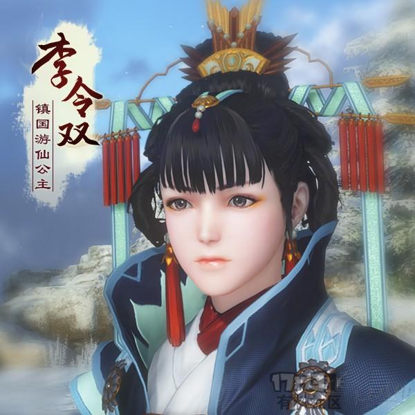 图8 《古剑奇谭网络版》镇国游仙公主李令双.jpg