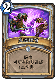 a-images-2017-7-6-PRIEST__ICC_802_zhCN_SpiritLash.png