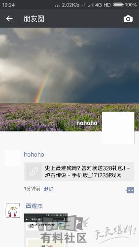 Screenshot_2017-07-11-19-24-02-928_com.tencent.mm.png