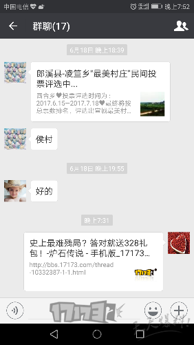 Screenshot_20170711-195233.png