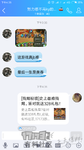 Screenshot_2017-07-12-16-36-57-663_com.tencent.mobileqq.png