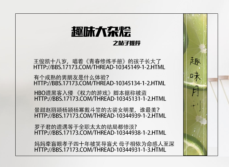 帖子推荐1.png