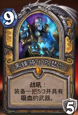 【传说】【骑士】黑锋骑士乌瑟尔
