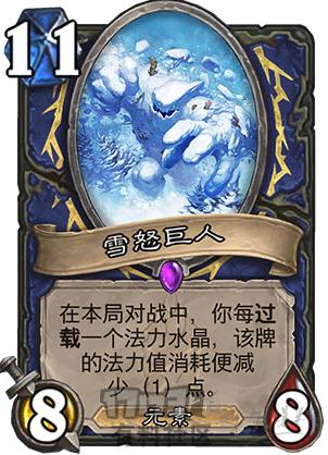【史诗】【萨满】雪怒巨人