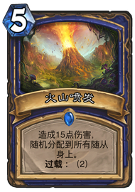火山喷发.png