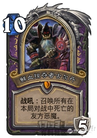 【术士】【传说】鲜血掠夺者古尔丹