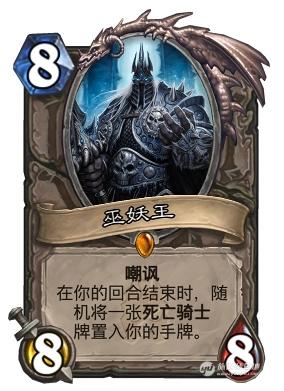 【中立】【传说】巫妖王