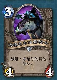 【中立】【普通】海德尼尔冰霜骑士