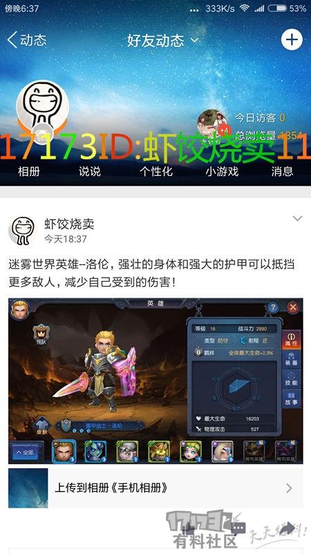 17173Screenshot_2017-08-15-18-37-08-594_com.tencent.mo_副本.jpg