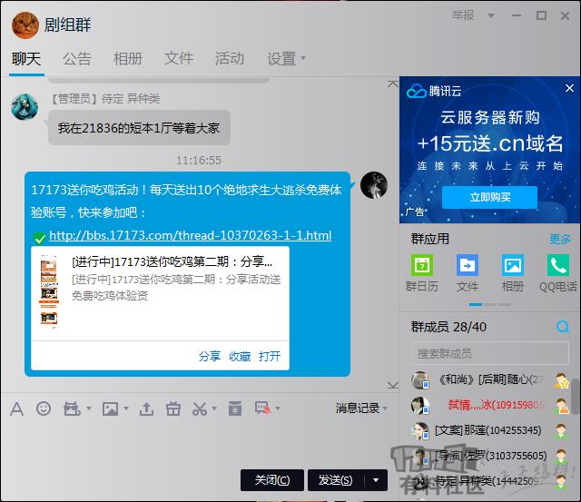 xianjian61  qq916336279