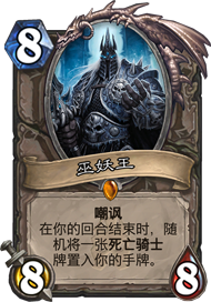 The_Lich_King.png