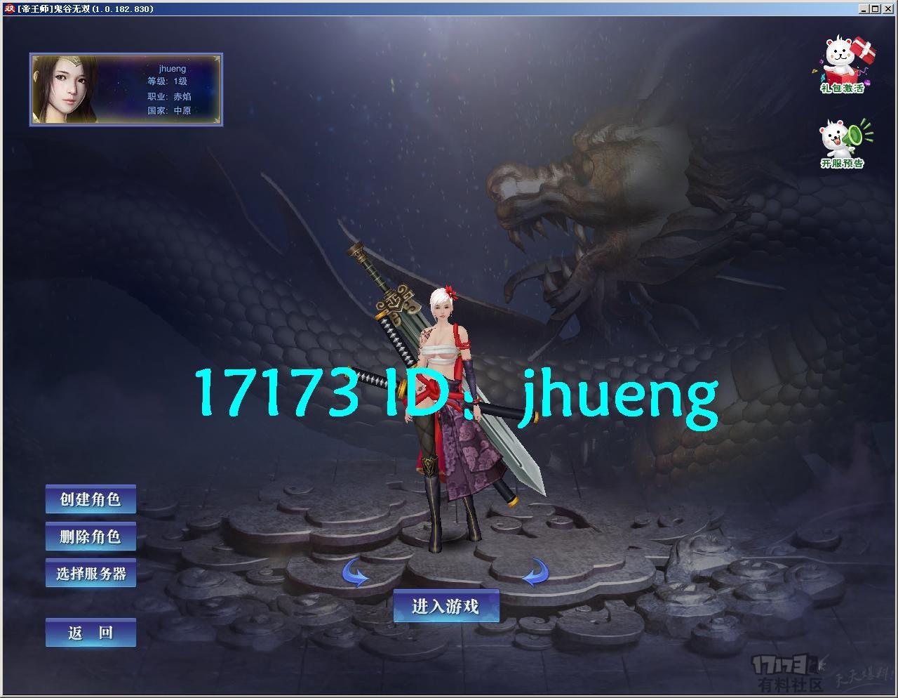 ggws-17173.JPG