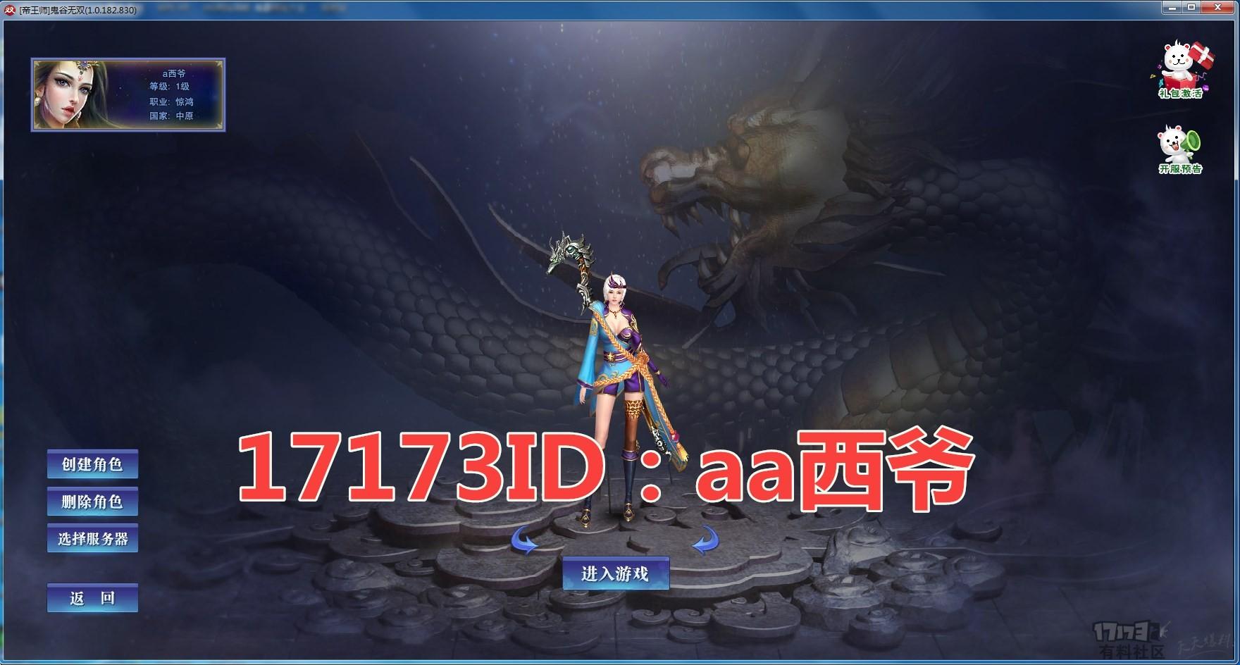 173鬼谷无双_副本.jpg